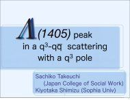 peak in a q^3-qqbar scattering with a q^3 pole - Archive of INPC 2007