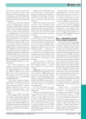 № 4 (33) - Кто есть Кто в медицине - Page 7