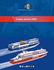 Επιχειρήσεις Αττικής Α.Ε. Ετήσιο Δελτίο 2002 - Attica Group