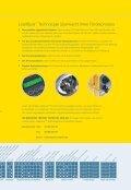 NEU - Watson-Marlow GmbH - Seite 5