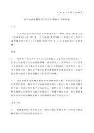 [ACCOP文件編號1/2000]認可核證機關業務守則及有關指引