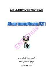 Allergy immunotherapy (AIT) - จุฬาลงกรณ์มหาวิทยาลัย