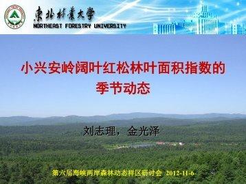 小兴安岭阔叶红松林叶面积指数的季节动态 - 中国森林生物多样性监测 ...