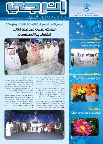 الشركة نظمت معرضها الثالث لتكنولوجيا المعلومات شراكة عروض حية مسابقة