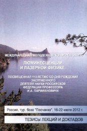 Открыть документ (0.55 mb) - Иркутский государственный ...