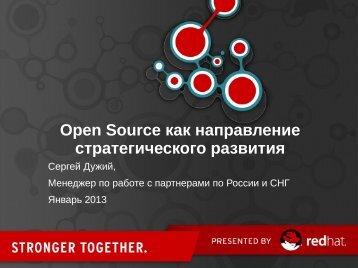Open Source как направление стратегического развития