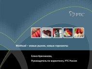 Презентация PTC - Axoft Maximum - Аксофт