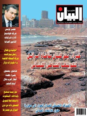 COVER 418.qxd - Al Bayan Magazine