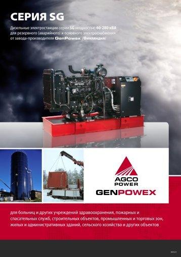 СЕРИЯ SG - AGCO Power
