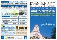 資格取得 [ 2.22MB ] - 関西学院大学