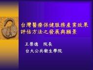 1.3台灣醫療保健服務產業效果評估技術之突破與願景