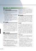 中文版 - Page 4