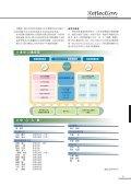 中文版 - Page 5
