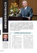 中文版 - Page 6