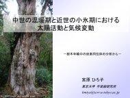 発表資料(4MB) - 東京大学宇宙線研究所