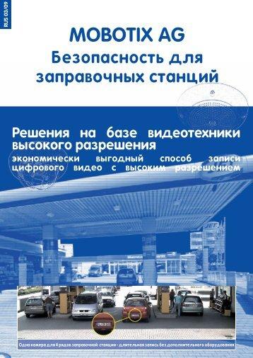 MOBOTIX AG - Secuteck.Ru