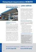 MOBOTIX AG - Secuteck.Ru - Page 6