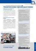 MOBOTIX AG - Secuteck.Ru - Page 7