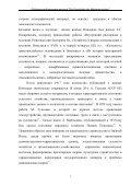 Немецкие колонии Вальтер и Ротгаммель - Geschichte der ... - Page 3