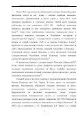 Немецкие колонии Вальтер и Ротгаммель - Geschichte der ... - Page 4