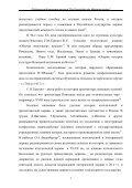Немецкие колонии Вальтер и Ротгаммель - Geschichte der ... - Page 5