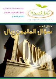 إقرأ المزيد... - المركز العربي للتغذية