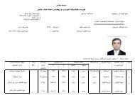 بسمه تعالی - دانشکده پزشکی - دانشگاه علوم پزشکی تبریز