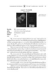 บทแนะนํา / วิจารณหนังสือ (Book Review) ชื่อหนังสือ ชี
