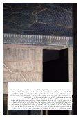 """عمل """"فاكتوم آرت"""" - Factum Arte - Page 6"""