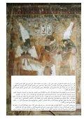 """عمل """"فاكتوم آرت"""" - Factum Arte - Page 7"""