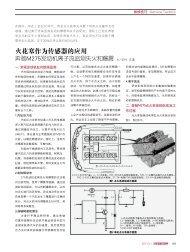 火花塞作为传感器的应用 - 汽车维修与保养