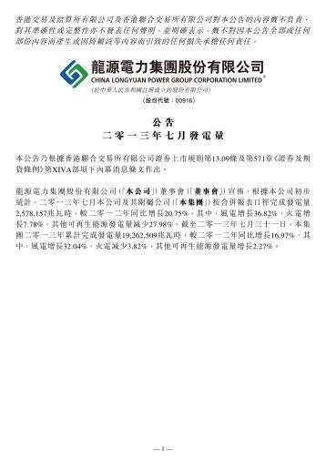 公告二零一三年七月發電量 - 龙源电力集团股份有限公司