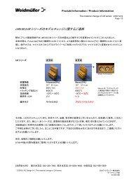 LM5.00,5.08 シリーズのモデルチェンジに関するご連絡 - 日本ワイドミュラー
