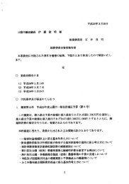 三鷹市議会 平成26年第1回定例会 総務委員会審査報告書