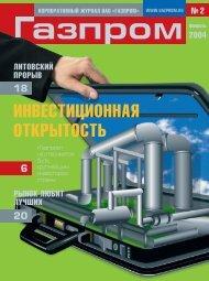 2 (февраль) - Газпром