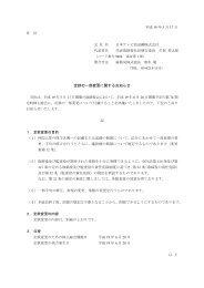 定款変更(139KB/3ページ) - 日本テレビホールディングス株式会社