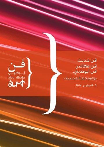 Abu Dhabi Art 2014 - VIP Programme (Arabic)