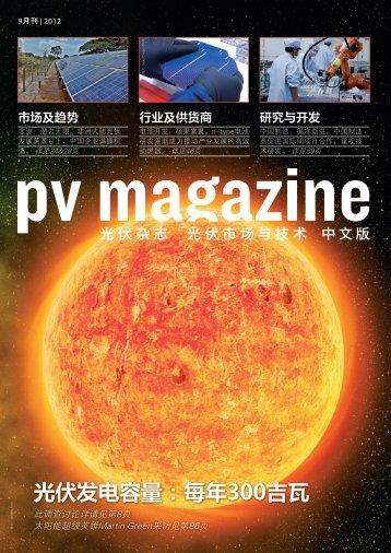 下载 - PV Magazine