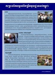 Khmer - World Education