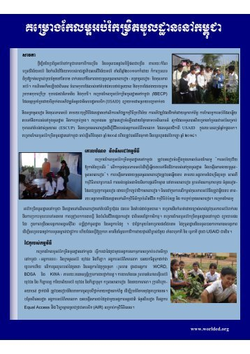 Khmer - World Education