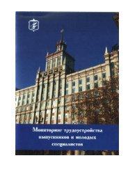 Методические указания - Челябинский региональный центр ...