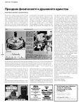 3/2013 PDF download - Jüdische Gemeinde zu Berlin - Page 6