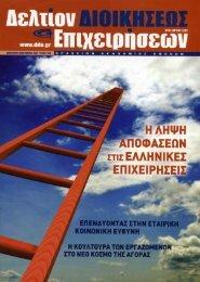 ΕΚΕ - EuroCharity