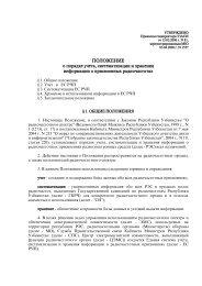 ПОЛОЖЕНИЕ о порядке учета, систематизации и ... - UNICON.UZ