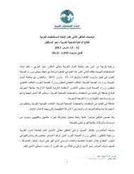 توصيات المؤتمر الدوري لإتحاد المستشفيات العربية