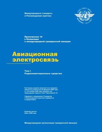 Том I. Радионавигационные средства