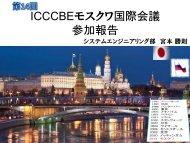 報告資料 - 日本建設情報総合センター