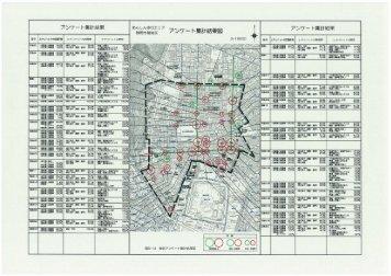 葵地区(PDF2.99MB) - 静岡市