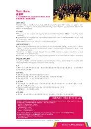 音樂學 - Hong Kong Baptist University