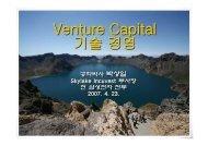 Venture Capital 기술 경영 Venture Capital 기술 경영